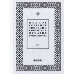 Полное собрание творений святителя Игнатия Брянчанинова