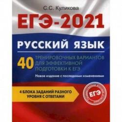 ЕГЭ 2021. Русский язык: 40 тренировочных вариантов для эффективной подготовки к ЕГЭ