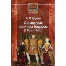 Финансовая политика Тюдоров (1485–1603)
