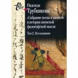 Собрание песка и камней в истории японской философской мысли