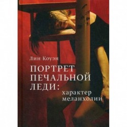 Портрет Печальной Леди: характер меланхолии