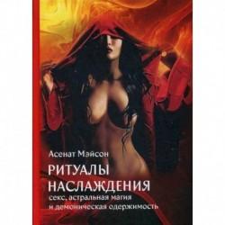 Ритуалы наслаждения: секс, астральная магия и демоническая одержимость