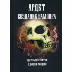 Ардет. Создание Вампира. Магический гримуар, дающий подлинное мистическое посвящение в истинное благородство
