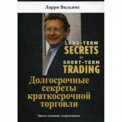 Долгосрочные секреты краткосрочной торговли