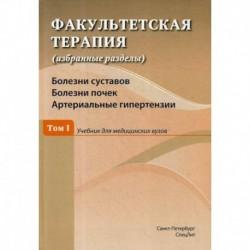 Факультетская терапия (избранные разделы)