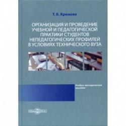 Организация и проведение учебной и педагогической практики студентов непедагогических профилей в условиях технического