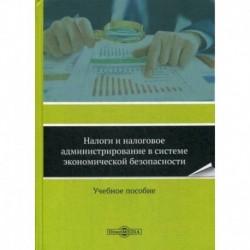 Налоги и налоговое администрирование в системе экономической безопасности