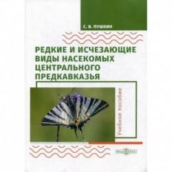 Редкие и исчезающие виды насекомых Центрального Предкавказья. Насекомые