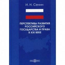 Перспективы развития российского государства и права в XXI веке