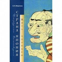 Страна Япония: жить японцем