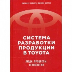 Система разработки продукции в Toyota: Люди, процессы, технология