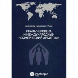 Права человека и международный коммерческий арбитраж