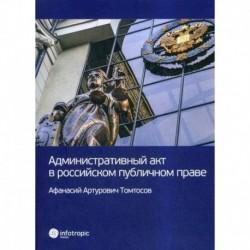 Административный акт в российском публичном праве