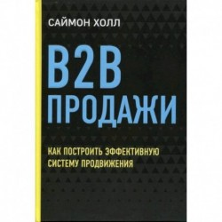 B2B продажи: как построить эффективную систему продвижения