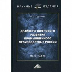 Драйверы цифрового развития промышленного производства в России
