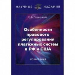 Особенности правового регулирования платежных систем в РФ и США