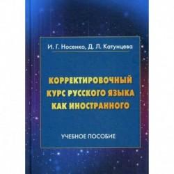 Корректировочный курс русского языка как иностранного. Направление подготовки 'Международные отношения'