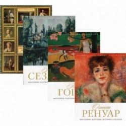 Величайшие художники XIII-XIX века