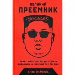Великий Преемник: Божественно Совершенная Судьба Выдающегося Товарища Ким Чен Ына