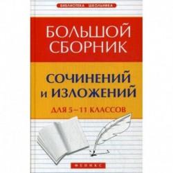Большой сборник сочинений и изложений для 5-11 классов