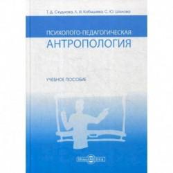 Психолого-педагогическая антропология