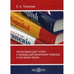 Философия дает ключ к междисциплинарному подходу в изучении языка