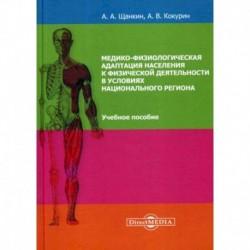 Медико-физиологическая адаптация населения к физической деятельности в условиях национального региона