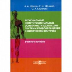Региональные конституциональные особенности адаптации системы кровообращения