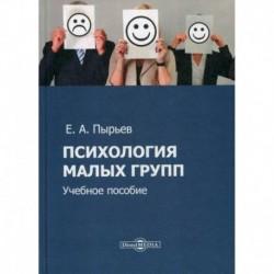 Психология малых групп