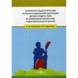 Психолого-педагогические аспекты социальной адаптации детей и подростков во временном коллективе оздоровительного центра