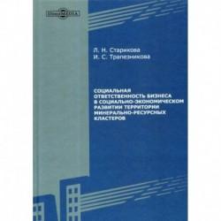 Социальная ответственность бизнеса в социально-экономическом развитии территории минерально-ресурсных кластеров