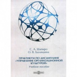Практикум по дисциплине 'Управление организационной культурой'