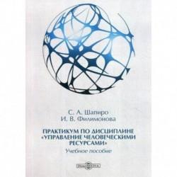 Практикум по дисциплине 'Управление человеческими ресурсами'