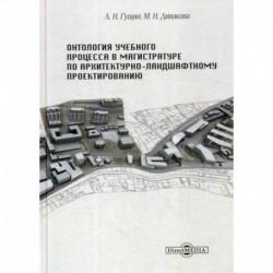 Онтология учебного процесса в магистратуре по архитектурно-ландшафтному проектированию