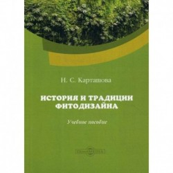 История и традиции фитодизайна
