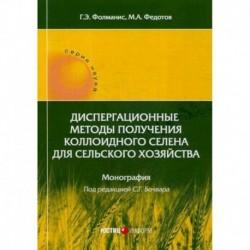 Диспергационные методы получения коллоидного селена для сельского хозяйства