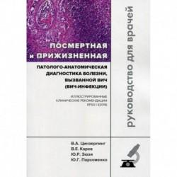 Посмертная и прижизненная патолого-анатомическая диагностика болезни, вызванной ВИЧ (ВИЧ-инфекции)