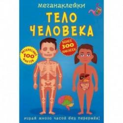 Меганаклейки. Тело человека