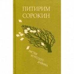 Листки из русского дневника - и 30 лет спустя
