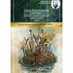 Путешествия капитана Александра
