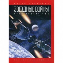 Звездные войны: СССР против США