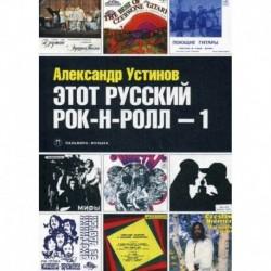 Этот русский рок-н-ролл