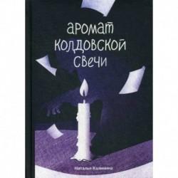 Аромат колдовской свечи