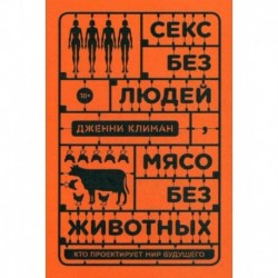 Секс без людей, мясо без животных. Кто проектирует мир будущего