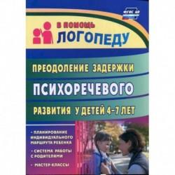 Преодоление задержки психоречевого развития у детей  4-7 лет