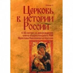 Церковь в истории России