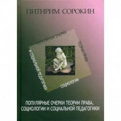 Популярные очерки теории права, социологии и социальной педагогики