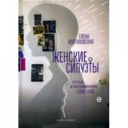 Женские силуэты. Статьи и воспоминания (1910-1930)