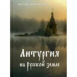 Христос в нашей жизни. Литургия на Русской земле