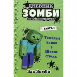 Дневник Зомби из «Майнкрафта»